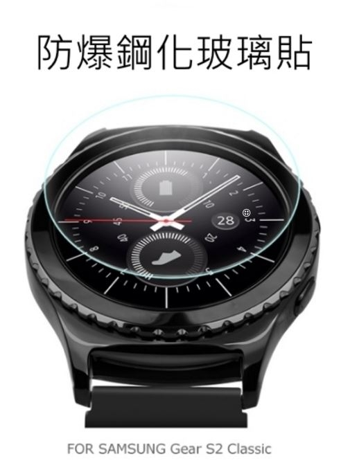 愛思摩比SAMSUNG Gear S2 Classic鋼化玻璃貼9H硬度高硬度高清晰高透光