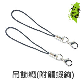 珠友 SN-10008 DIY配件-吊飾繩/手機吊飾繩(附龍蝦鉤)/2入