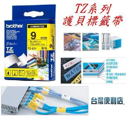 brother  TZ 護貝標籤帶 (9mm) 適用:PT-9500PC/PT-9700PC/PT-2430PC/PT-2700/PT-1280/PT-1100 /PT-D200