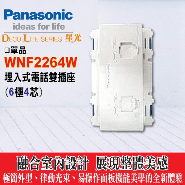 國際牌-星光系列WNF2264埋入式電話雙插座(6極4芯)