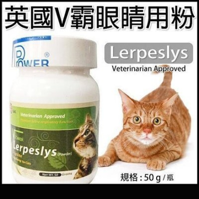 KING WANG英國V霸-獸醫師推薦貓用眼疾粉50g