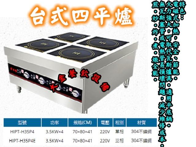 3.5KW高功率電磁爐營業用電磁爐3500W電磁爐興龍牌台式電磁爐4口電磁爐台式四平爐