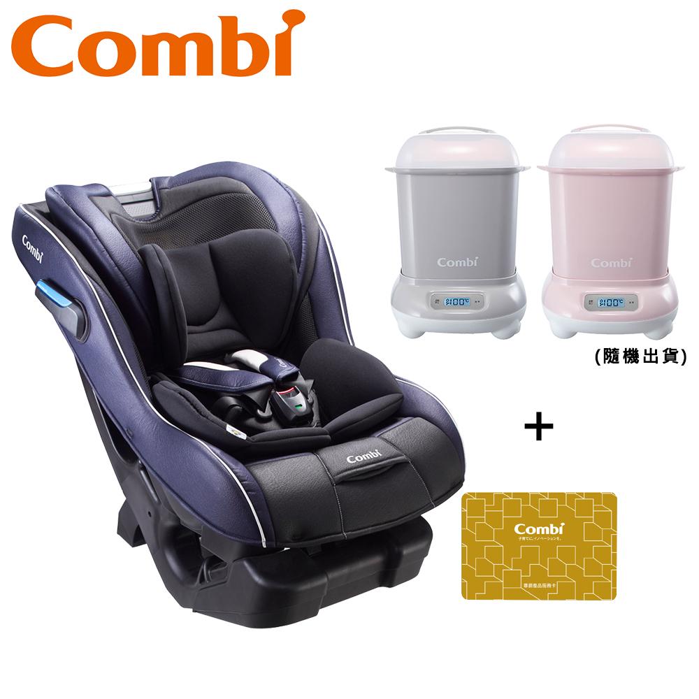 康貝Combi New Prim Long EG安全汽座普羅士藍送Combi電動磨甲機或紅外線耳溫槍二年尊爵保固卡