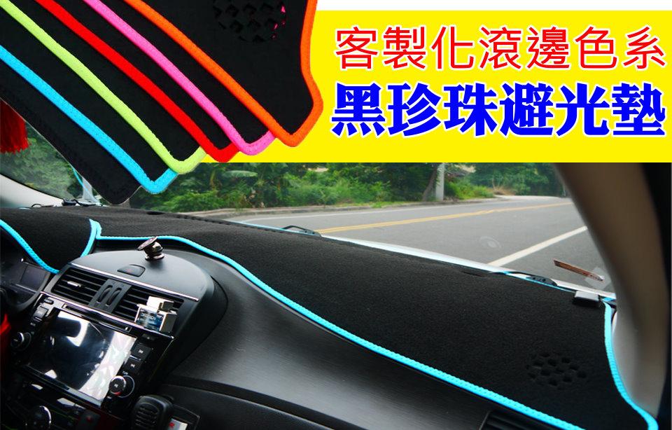 台灣製空軍一號黑珍珠儀錶板汽車避光墊儀表墊遮光墊隔熱墊Tiida Sentra X-TRAIL JUKE