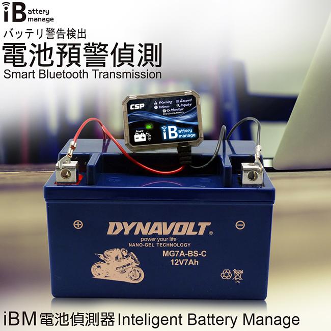 IBM智慧型藍牙電池偵測器MG4B-BS電池可用簡易安裝12V電瓶