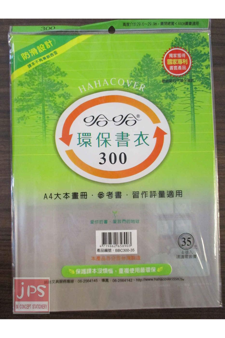 哈哈環保書衣/書套(300)