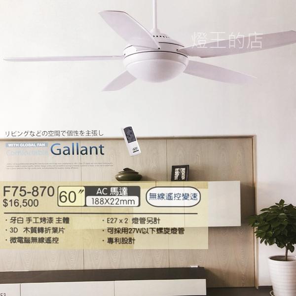 【燈王的店】台灣製將財吊扇 60吋吊扇+燈+遙控器 正轉反轉 ☆F75-870 F75-825 F75-868