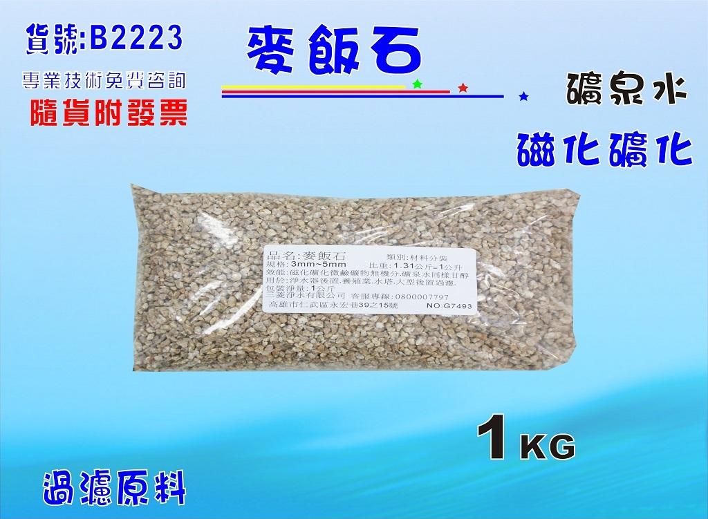 七星淨水麥飯石1公斤磁化礦化淨水器原料天然礦物質FRP桶濾心填充貨號B2223