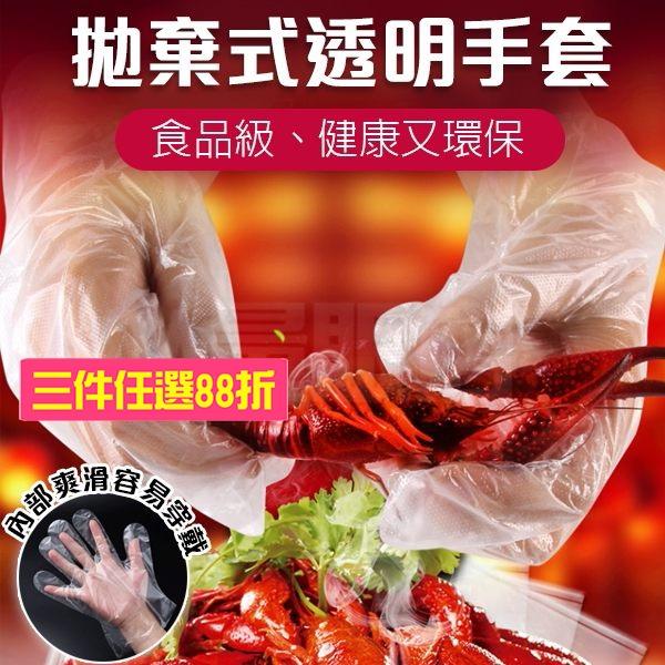 居家任選4件88折100個賣拋棄式PE透明手套料理美容美髮活動辦桌園藝V50-0093