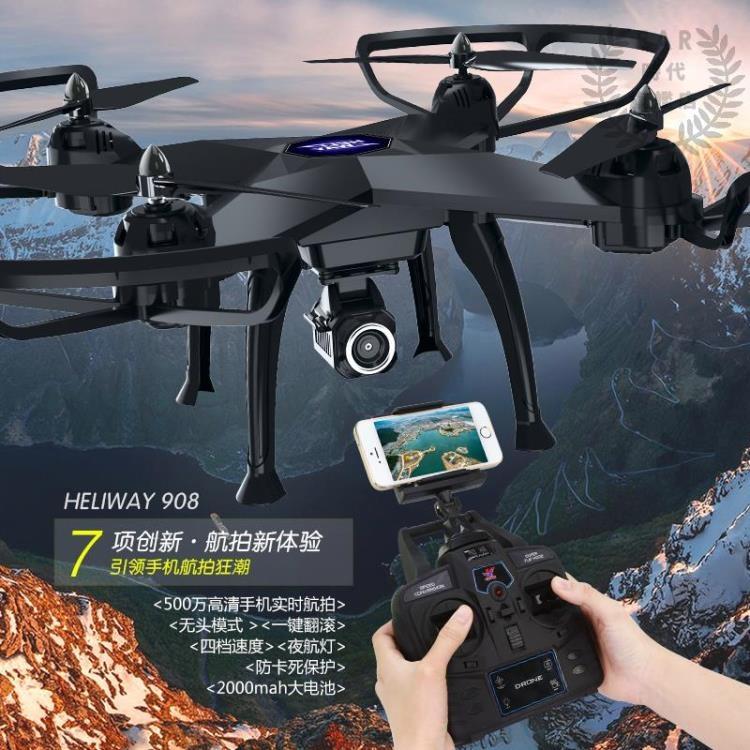四軸無人機航拍飛行器高清專業智能4K時代旗艦店tw