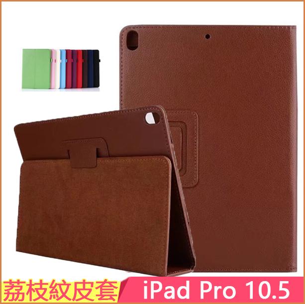 荔枝紋 蘋果 iPad Pro 10.5 2017版 平板皮套 相框式 兩折 支架皮套  ipad pro 10.5 保護套 平板殼 保護套