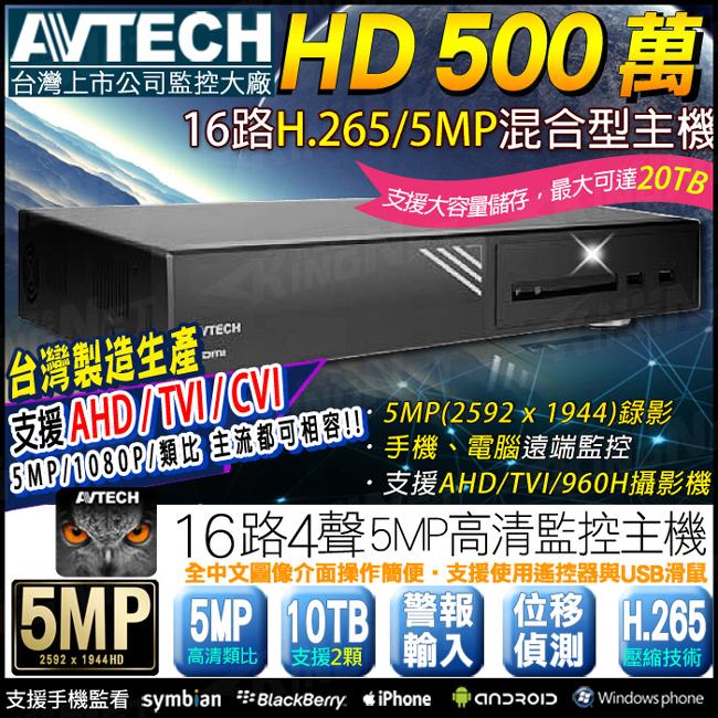 監視器攝影機 KINGNET AVTECH 16路4聲數位監控主機 H.265 500萬 5MP 手機遠端監看 1080P 類比 位移偵測