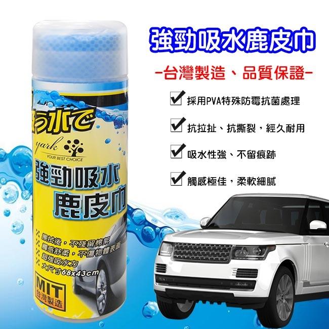 YARK強勁吸水鹿皮巾(汽車清潔 擦拭布 冰涼巾 寵物巾)【亞克】