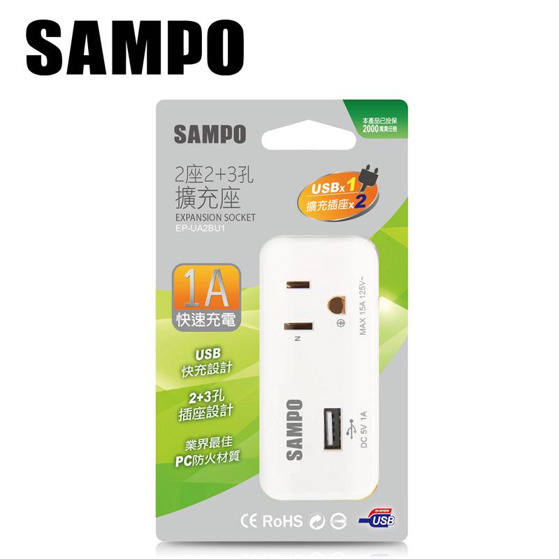 SAMPO-聲寶 擴充座 2座2+3孔USB擴充座 #EP-UA2BU1