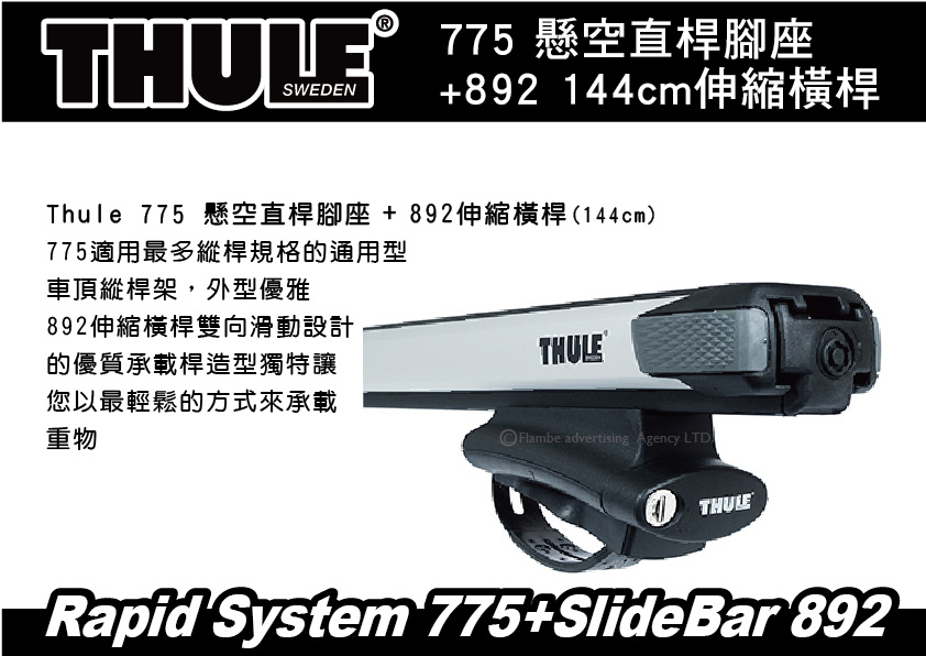 ||MyRack|| THULE 775 懸空直桿腳座 892 144公分伸縮橫桿 專用KIT 車頂架 橫桿 行李架