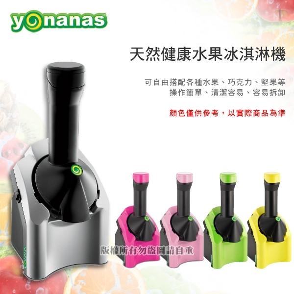 豬頭電器OO正宗美國Yonanas-天然健康水果冰淇淋機901五色現貨供應中