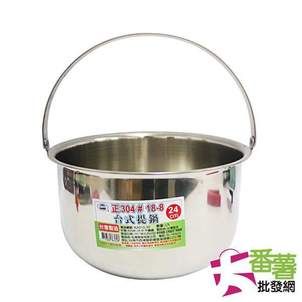 【台灣製】304不鏽鋼台式提鍋24cm [25F3]-大番薯批發網