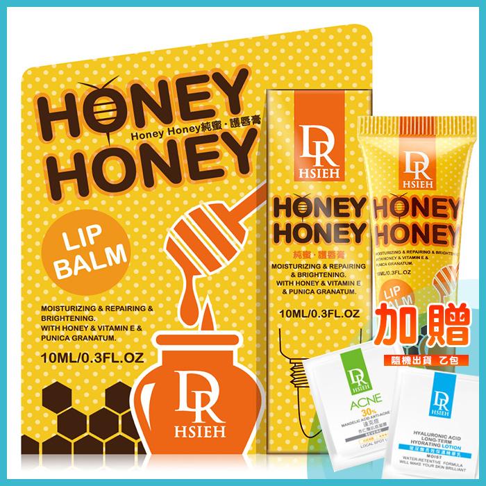 DR. Hsieh Honey Honey純蜜護唇膏10ml【i -優】