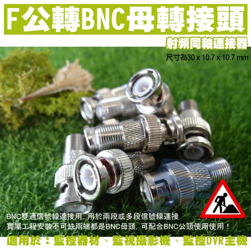 高雄台南屏東監視器F公頭轉BNC母頭連線頭F轉BNC BNC轉F F頭轉BNC頭BNC母轉F公監視器