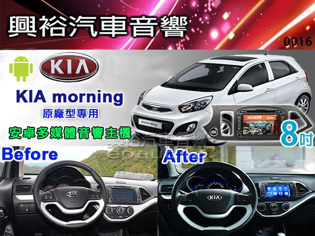 專車專款2014~2015年KIA morning適用8吋彩色液晶全觸控安卓多媒體主機