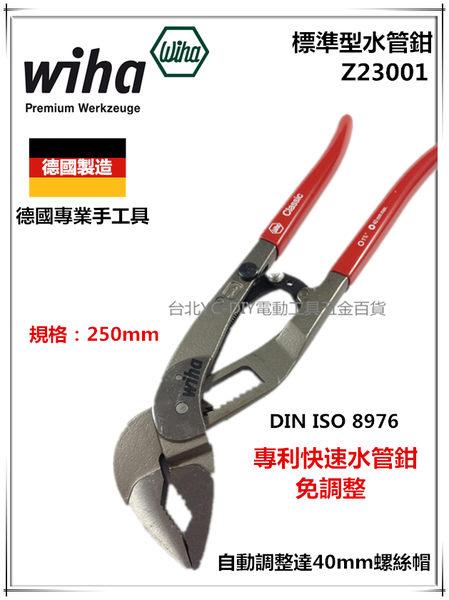 台北益昌德國Wiha Z23001專業型自動調整水管鉗幫浦鉗活動扳手鉗子專利快速水管鉗