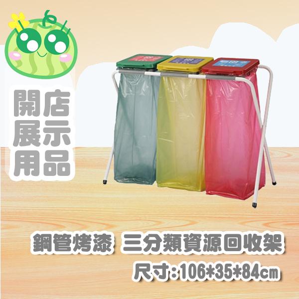 鋼管烤漆三分類資源回收架M03請備註需要的貼紙