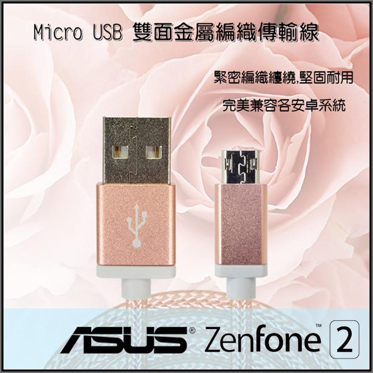 Micro USB玫瑰金編織充電線傳輸線ASUS ZenFone 2 Laser ZE500KL ZE550KL ZE601KL Selfie ZD551KL