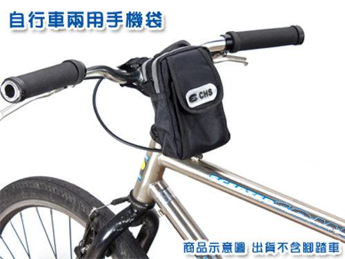 腳踏車自行車車上袋手提袋兩用自行車兩用手機袋0808-842百貨通