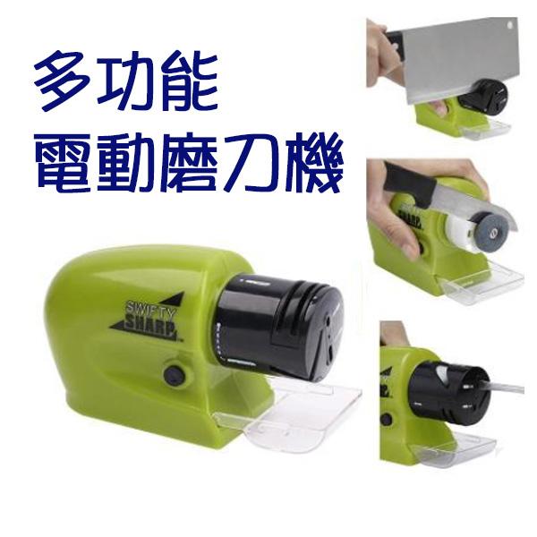 BO雜貨SV6349 TV熱銷新款多功能電動磨刀機電動磨刀器自動磨刀器磨刀石各類刀具廚房用品