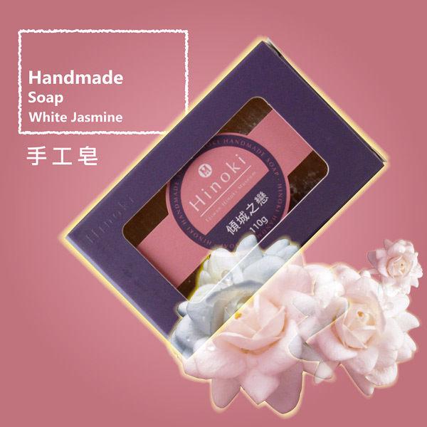 《即期良品》傾城之戀手工皂 精油皂 手工香皂 洗臉皂 肥皂 台灣檜木 檜木精油