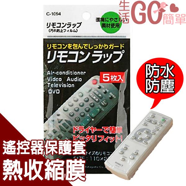 生活用品 遙控器保護套貼熱收縮膜 保護膜 透明膜 5入【生活Go簡單】現貨販售【SHYP0063】