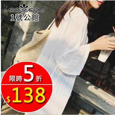 薄外套韓國防曬衣超薄透視網紗開衫中長款披肩外套1號公館