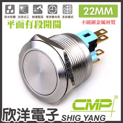 22mm不鏽鋼金屬平面有段開關 S22002B/CMP西普