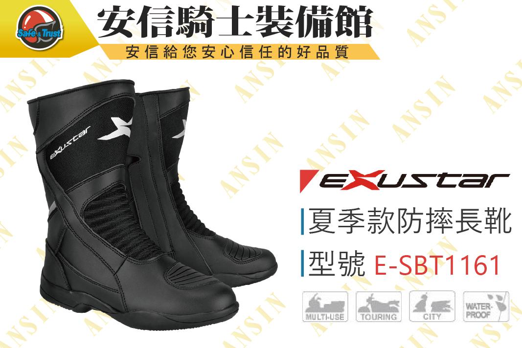 中壢安信EXUSTAR E-SBT1161W ESBT1161新款防水長筒靴賽車靴車靴防摔靴賽車靴