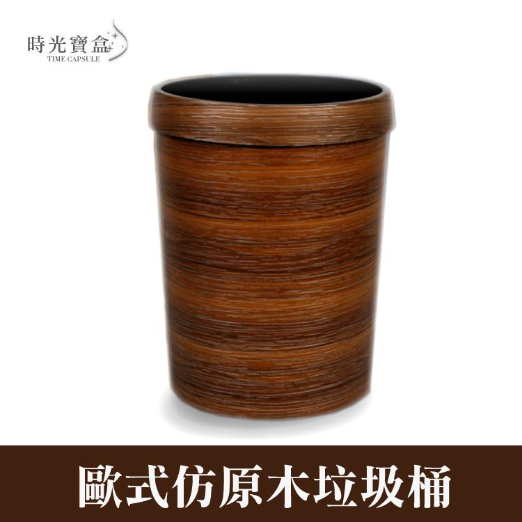 歐式仿原木垃圾桶垃圾筒客廳廚房民宿辦公室實木質木紋收納垃圾袋-時光寶盒2103