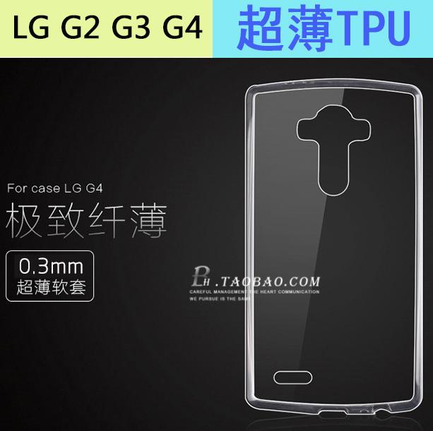 極致超薄LG G2 G3 G4手機殼超薄TPU防水印G2透明殼G3保護套透明G4手機套硅膠軟殼