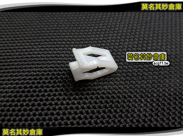 莫名其妙倉庫【DG042 內裝卡扣白色】內飾蓋 內裝飾條 夾子 V型卡扣 Mondeo專用 Mondeo MK5