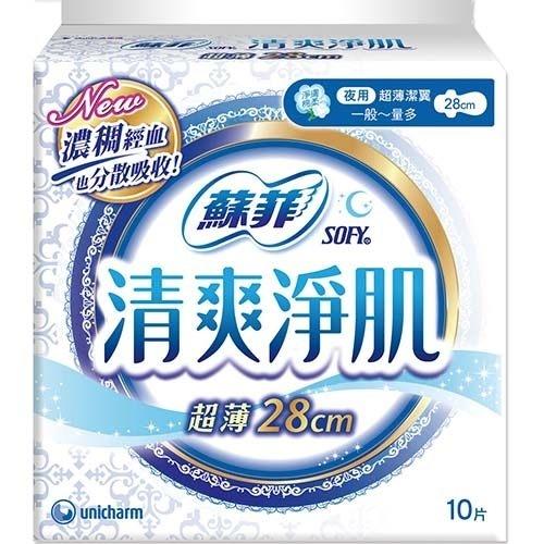 蘇菲清爽淨肌夜用超薄潔翼衛生棉28CM*10片