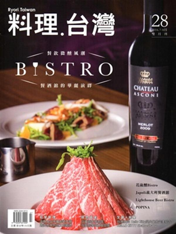 料理.台灣 no.28〈2016.7~8月〉