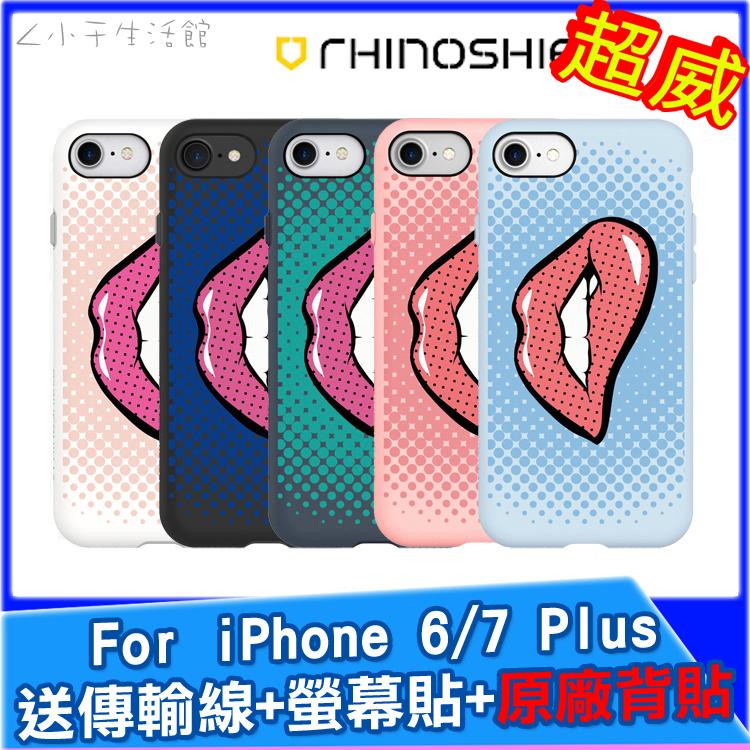 犀牛盾-客製化背蓋 iPhone i6 i6s i7 4.7吋 Plus 5.5吋 保護殼 背蓋 手機殼 耐衝擊背蓋-普普風-性感電唇
