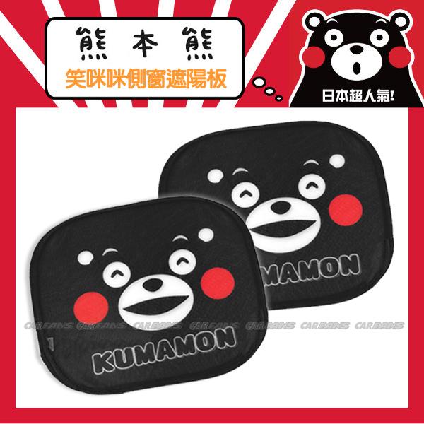 【愛車族購物網】kumamon 熊本熊 笑咪咪側窗遮陽板