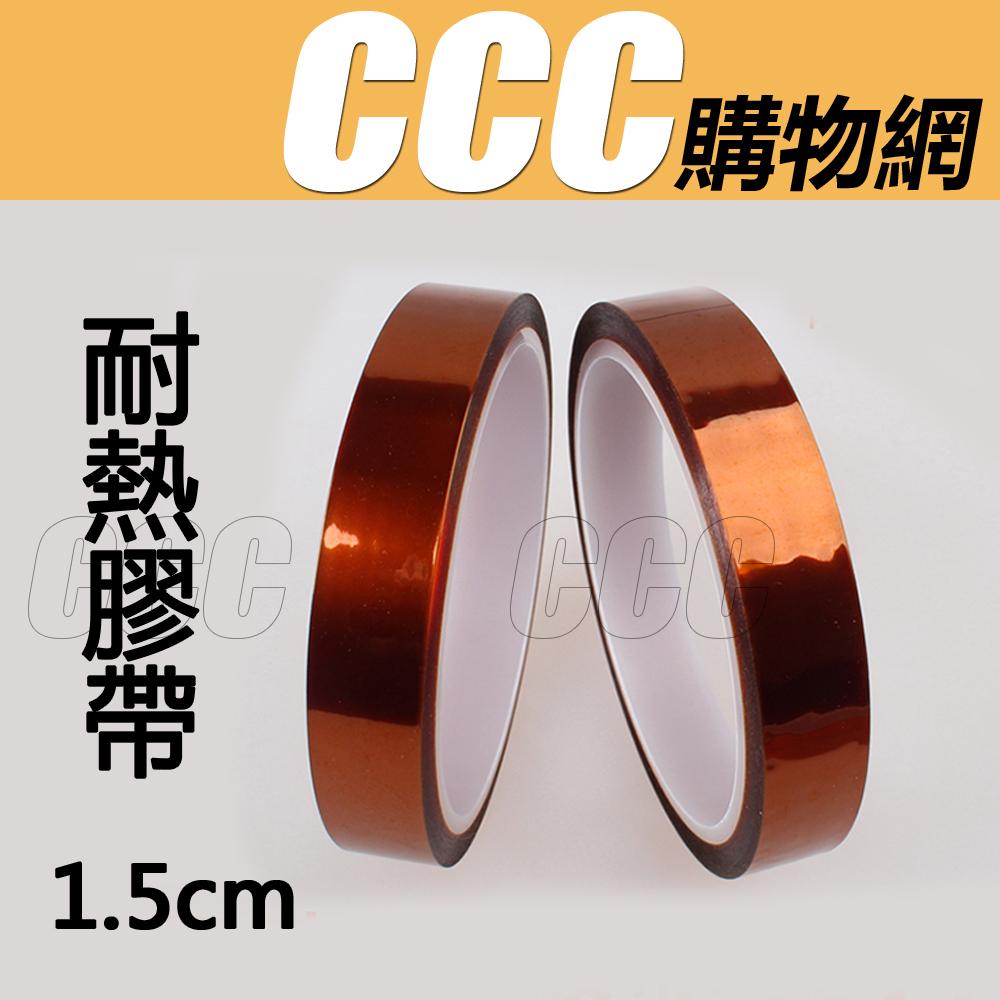 茶色耐熱膠帶15mm BGA專用耐高溫膠帶1.5cm