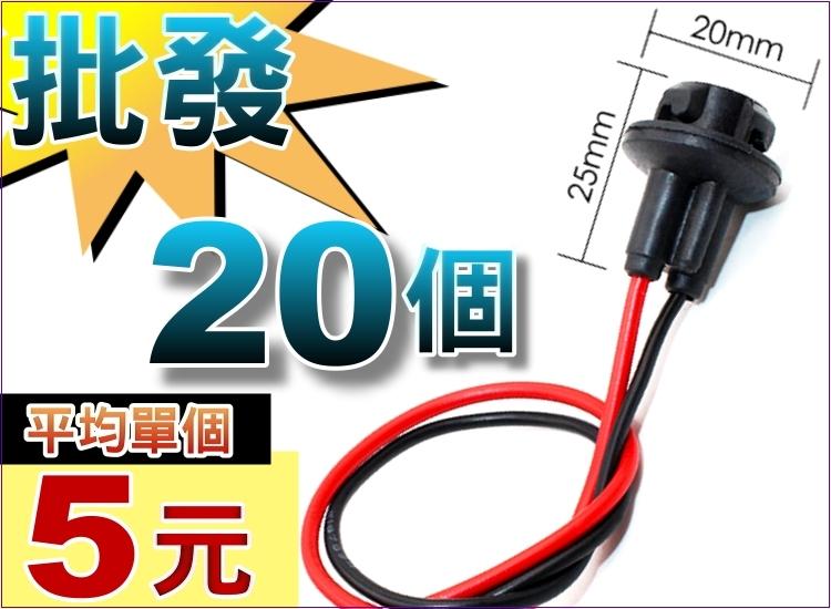 【洪氏雜貨】  234A247.  [批發網預購] T10 插座燈座 20條(平均單條5元)最低批20條