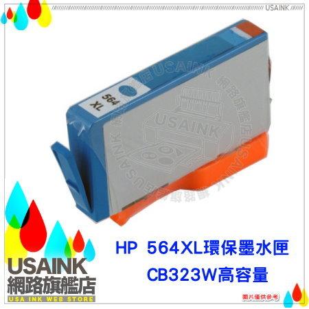 USAINK☆HP 564XL / CB323W  高容量藍色相容墨水匣 C5380/C6380/B109A/B209A/C309A/B110A/ B210A/C310A/C410A