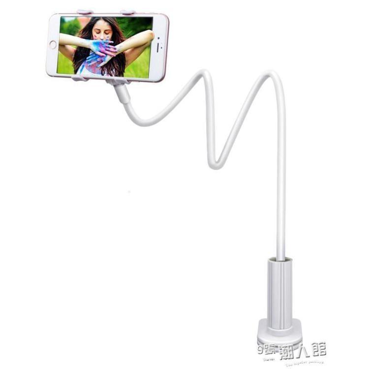 手機支架懶人床頭電視電影支架夾蘋果iPhone直播桌面支架子9號潮人館