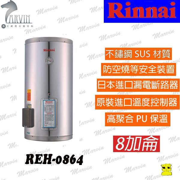 林內電熱水器8加侖儲熱式電熱水器REH-0864直掛日本進口漏電斷路器不銹鋼SUS系列水電DIY