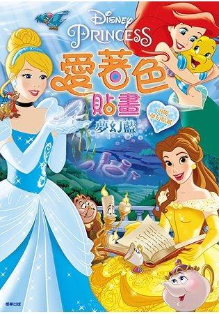 迪士尼公主愛著色貼畫夢幻藍