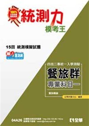升科大四技-統測力:餐旅群專業一模考王(2014最新版)