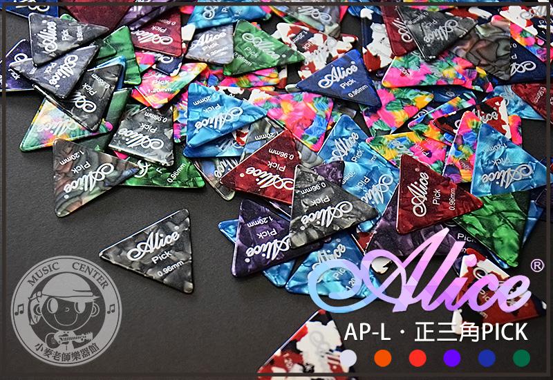 【小麥老師樂器館】彈片 ALICE AP-L (買3送1) 正三角 PICK 撥片 木吉他【C14】烏克麗麗 電吉他