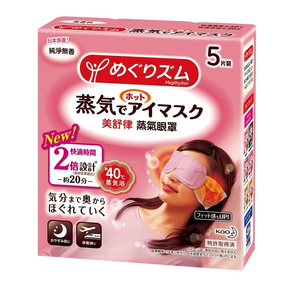 日本花王美舒律蒸氣眼罩純淨無香5片裝飲食生活家
